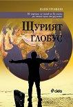 Щурият глобус - Илия Троянов - книга