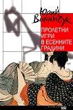 Пролетни игри с есенните градини - Юрий Ванничук -