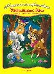 Зайченцето бяло и други любими животни - книжка за оцветяване - книга