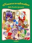Книжка за оцветяване - Дядо Коледа пристига - книга