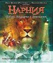 Хрониките на Нарния: Лъвът, Вещицата и дрешникът - филм