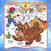 Песни и стихчета за най-малките: Шаро и първият сняг - детска книга