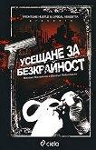 Усещане за безкрайност - Михаил Михайлов, Дензъл Ребеловски  -
