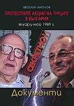 Секретно! Протестните акции на турците в България (януари - май 1989 г.) - Веселин Ангелов -