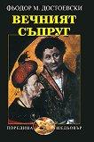 Вечният съпруг - Фьодор Михайлович Достоевски -