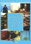 Диетата на остров Крит - Вивиан Бъртън -