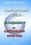 Българският гений - фундамент на световния прогрес - книга