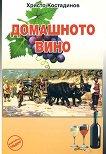 Домашното вино - Христо Костадинов - книга