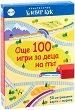Още 100 игри за деца на път - Изтриваеми карти с маркер -