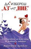 """Да избереш """"Аз"""" преди """"Ние"""" - Кристин Арайло -"""