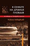 В сенките на древния Пловдив - Никола Алваджиев -