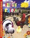 Малки приказки: Птиците в двора -