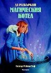 Да разбъркаш магическия котел - Силвър Рейвън Улф - книга