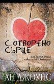 С отворено сърце - Ан Джоунс - книга