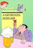 Алкохолна идилия - Ярослав Хашек -