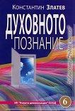 Духовното познание - Константин Златев -
