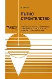 Пътно строителство - Марин Цонев -