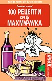 Помогни си сам! : 100 рецепти срещу махмурлука - Ася Василева -