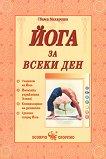Йога за всеки ден - Свами Махариши - книга