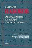 Оригиналът на Лаура : (Умирането е забавно) - Владимир Набоков -