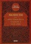 Монети на християнските храмове в България - Христо Харитонов -