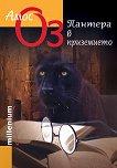 Пантера в приземието - Амос Оз -