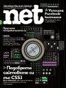 .net: Брой 210 (35) -