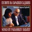 Людмила Хаджиева - Песните на Парашкев Хаджиев -