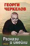 Разкази и имейли - Георги Черкелов -
