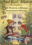 Как Петсън и Финдъс посрещнаха Коледа - Свен Норквист - учебник
