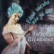 Анелия Шуманова -