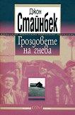 Гроздовете на гнева - Джон Стайнбек - книга