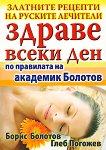 Здраве всеки ден по правилата на академик Болотов - Борис Болотов, Глеб Погожев - книга