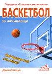 Баскетбол за начинаещи - Джон Оливър -