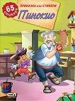 Приказка със стикери: Пинокио - детска книга