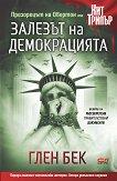 Залезът на демокрацията - Глен Бек -