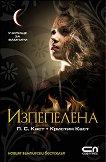 Училище за вампири - книга 7: Изпепелена - П. С. Каст, Кристин Каст - книга
