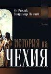История на Чехия - Ян Рихлих, Владимир Пенчев - книга