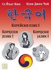 Корейски език I - Со Йънг Ким - учебник