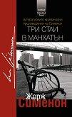 Три стаи в Манхатън - Жорж Сименон - книга