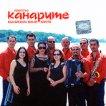 Канарите - Българската магия хорото -