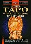 Картите Таро и пространството на варианти - Комплект книга + карти - Вадим Зеланд -