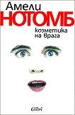Козметика на врага - Амели Нотомб  - книга
