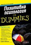 Позитивна психология for Dummies - Аврил Лаймън, Гладийна Макмеън - книга