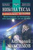 Никола Тесла и Тунгуският метеорит - Анатолий Максимов - книга