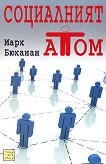 Социалният атом - Марк Бюканан -