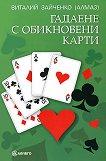 Гадаене с обикновени карти - Виталий Зайченко -