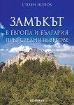 Замъкът в Европа и България през Средните векове - Стоян Попов -