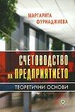 Счетоводство на предприятието - теоретични основи 2010 -