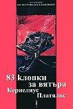 83 клопки за вятъра - стихове - Корнелиус Платялис -